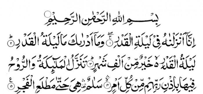 Tafsir Surat Al Qadr Read What You Will